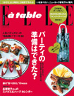 ELLE a table(エル・ア・ターブル)